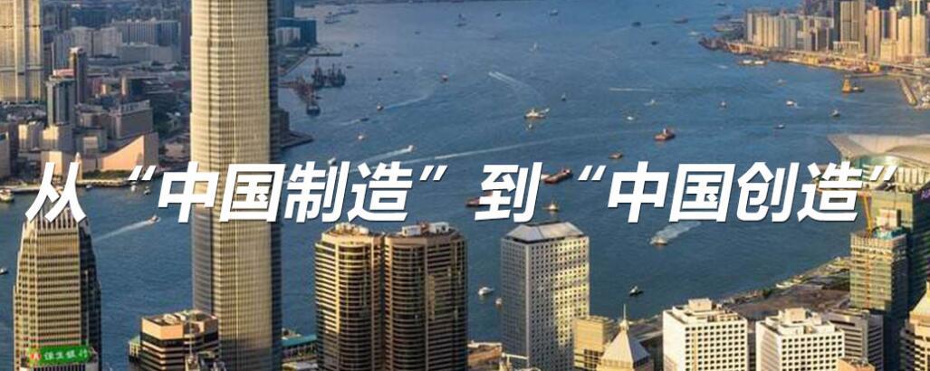 """从""""中国制造""""到""""中国创造"""""""