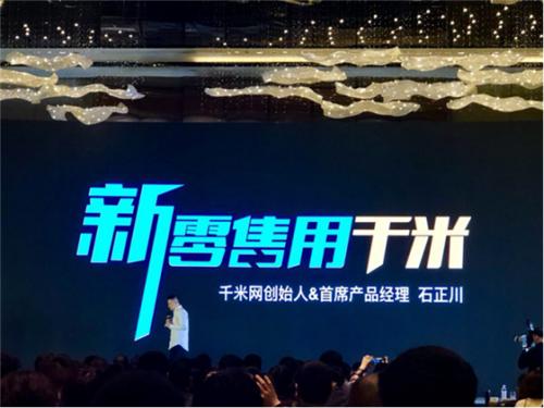 千米网石正川:新零售浪潮之巅,传统快消如何乘势而上?