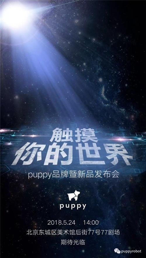 puppy发布会邀请函曝光 AI新锐初登场