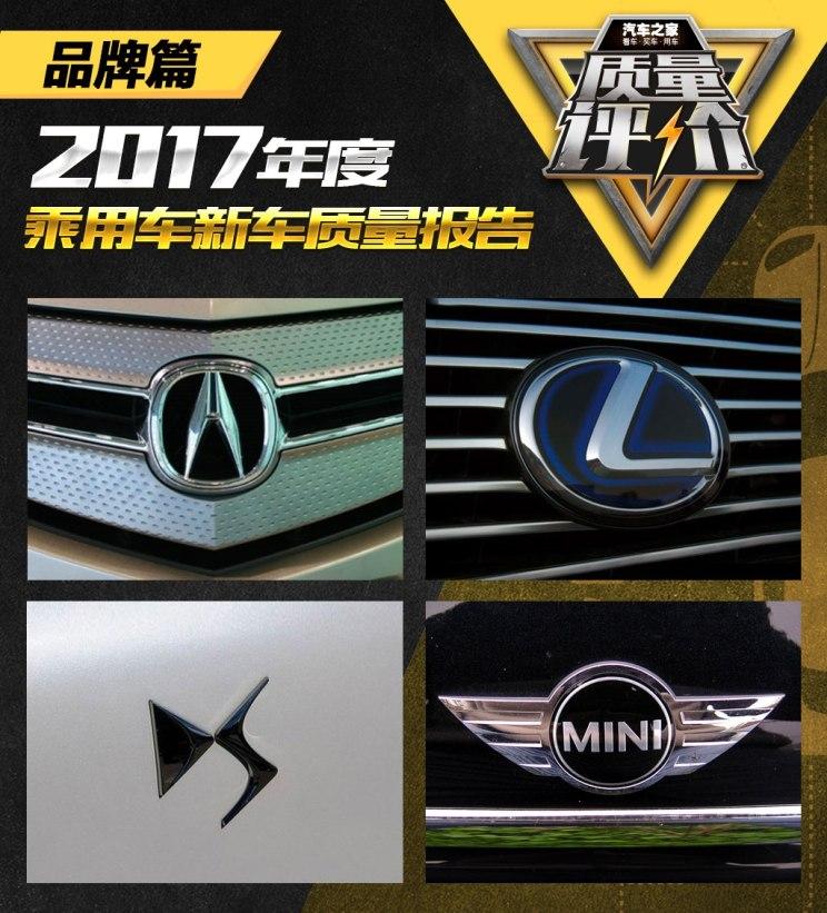 汽车之家2017新车质量报告:品牌综述篇